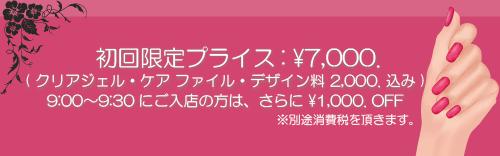初回限定プライス:¥7,000. ( クリアジェル・ケア ファイル・デザイン料 2,000. 込み )9:00~9:30にご入店の方は、さらに ¥1,000. OFF