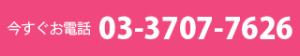 今すぐお電話、tel:0337077626